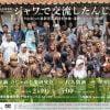 「ジャワで交流したんじゃわ」 – 野村誠「千住だじゃれ音楽祭」
