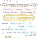入場チケット販売開始! 東京 ねこまーケットvol.4+アニマルマーケット