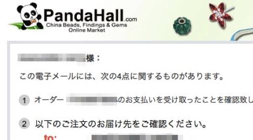 パンダホール確認メール